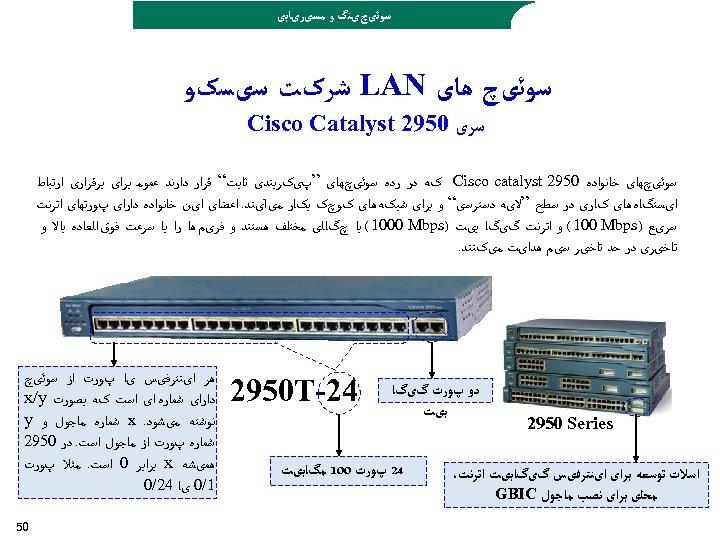 ﺳﻮﺋیچیﻨگ ﻭ ﻣﺴیﺮیﺎﺑی ﺳﻮﺋیچ ﻫﺎی LAN ﺷﺮکﺖ ﺳیﺴکﻮ ﺳﺮی 0592 Cisco Catalyst ﺳﻮﺋیچﻬﺎی