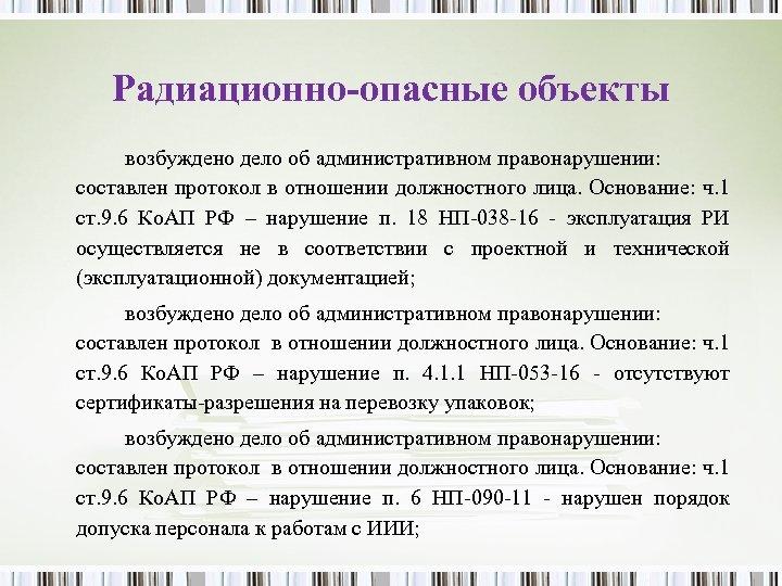 Радиационно-опасные объекты возбуждено дело об административном правонарушении: составлен протокол в отношении должностного лица. Основание: