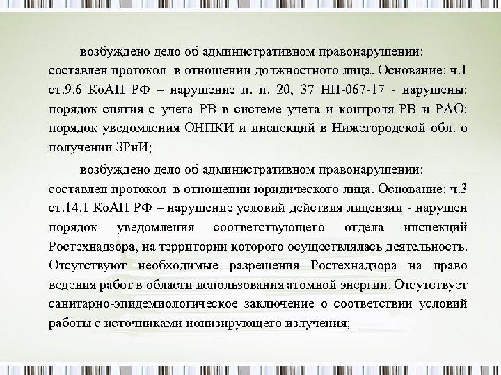 возбуждено дело об административном правонарушении: составлен протокол в отношении должностного лица. Основание: ч. 1