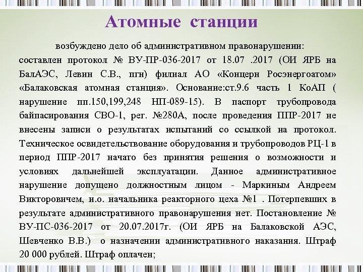 Атомные станции возбуждено дело об административном правонарушении: составлен протокол № ВУ-ПР-036 -2017 от 18.
