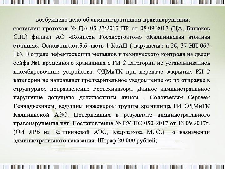 возбуждено дело об административном правонарушении: составлен протокол № ЦА-05 -27/2017 -ПР от 08. 09.