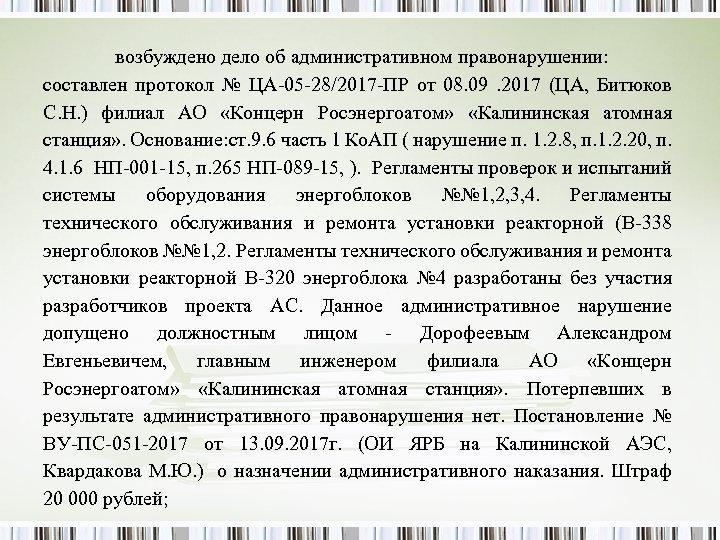 возбуждено дело об административном правонарушении: составлен протокол № ЦА-05 -28/2017 -ПР от 08. 09