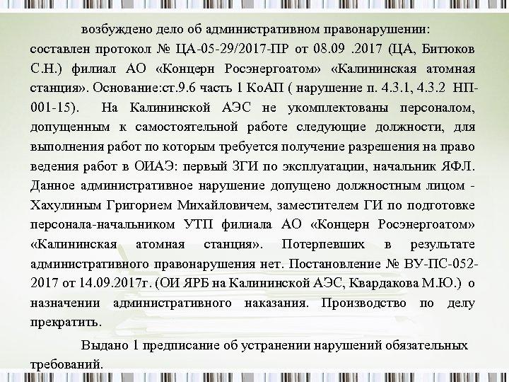 возбуждено дело об административном правонарушении: составлен протокол № ЦА-05 -29/2017 -ПР от 08. 09