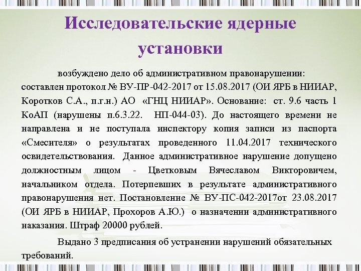 Исследовательские ядерные установки возбуждено дело об административном правонарушении: составлен протокол № ВУ-ПР-042 -2017 от