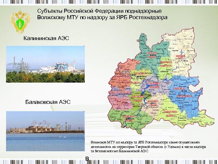 Субъекты Российской Федерации поднадзорные Волжскому МТУ по надзору за ЯРБ Ростехнадзора Калининская АЭС Балаковская