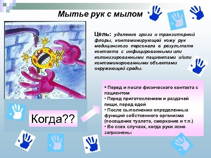 Мытье рук с мылом Цель: удаление грязи и транзиторной флоры, контаминирующей кожу рук медицинского
