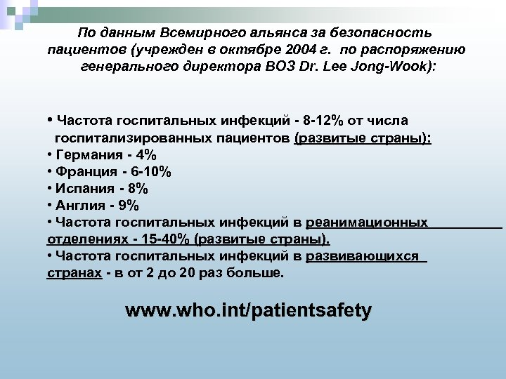 По данным Всемирного альянса за безопасность пациентов (учрежден в октябре 2004 г. по распоряжению