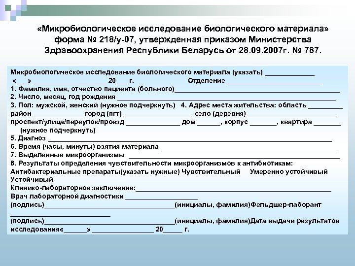 «Микробиологическое исследование биологического материала» форма № 218/у-07, утвержденная приказом Министерства Здравоохранения Республики Беларусь