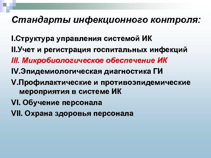 Стандарты инфекционного контроля: I. Структура управления системой ИК II. Учет и регистрация госпитальных инфекций
