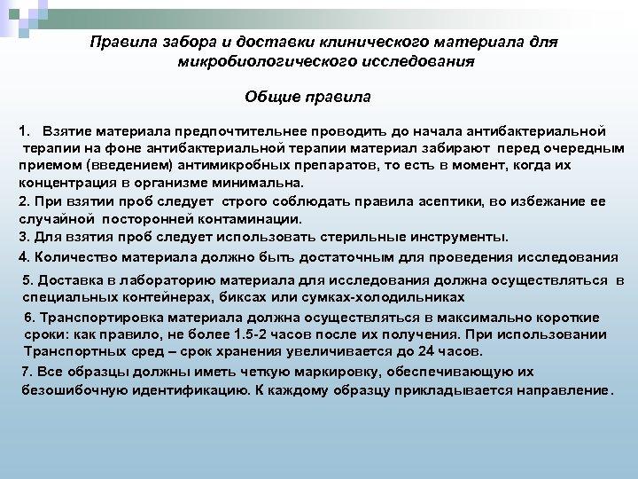 Правила забора и доставки клинического материала для микробиологического исследования Общие правила 1. Взятие материала