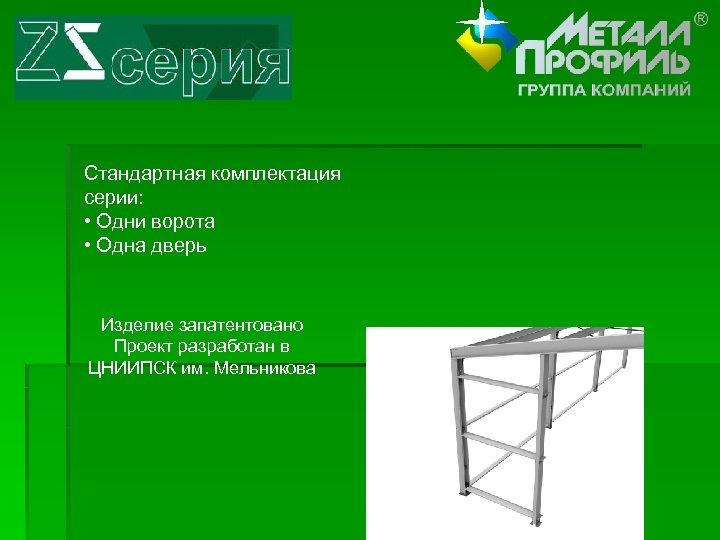 Стандартная комплектация серии: • Одни ворота • Одна дверь Изделие запатентовано Проект разработан в