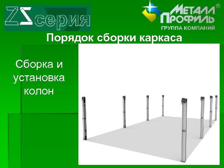 Порядок сборки каркаса Сборка и установка колон