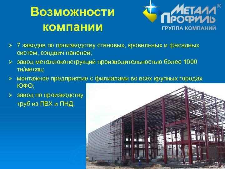 Возможности компании 7 заводов по производству стеновых, кровельных и фасадных систем, сэндвич панелей; Ø
