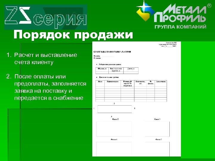 Порядок продажи 1. Расчет и выставление счета клиенту 2. После оплаты или предоплаты, заполняется