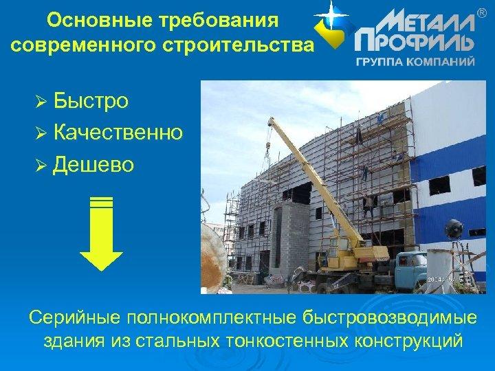 Основные требования современного строительства Ø Быстро Ø Качественно Ø Дешево Серийные полнокомплектные быстровозводимые здания