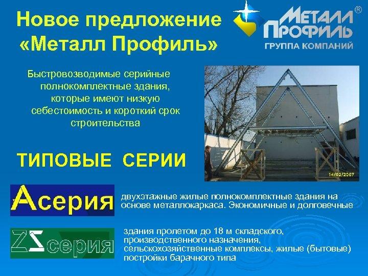 Новое предложение «Металл Профиль» Быстровозводимые серийные полнокомплектные здания, которые имеют низкую себестоимость и короткий