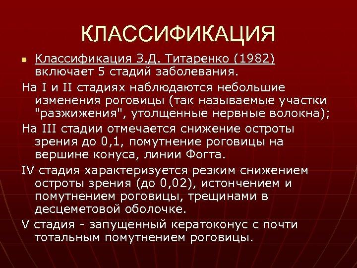 КЛАССИФИКАЦИЯ Классификация З. Д. Титаренко (1982) включает 5 стадий заболевания. На I и II