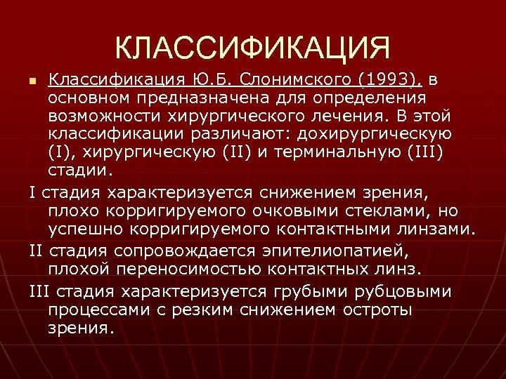 КЛАССИФИКАЦИЯ Классификация Ю. Б. Слонимского (1993), в основном предназначена для определения возможности хирургического лечения.