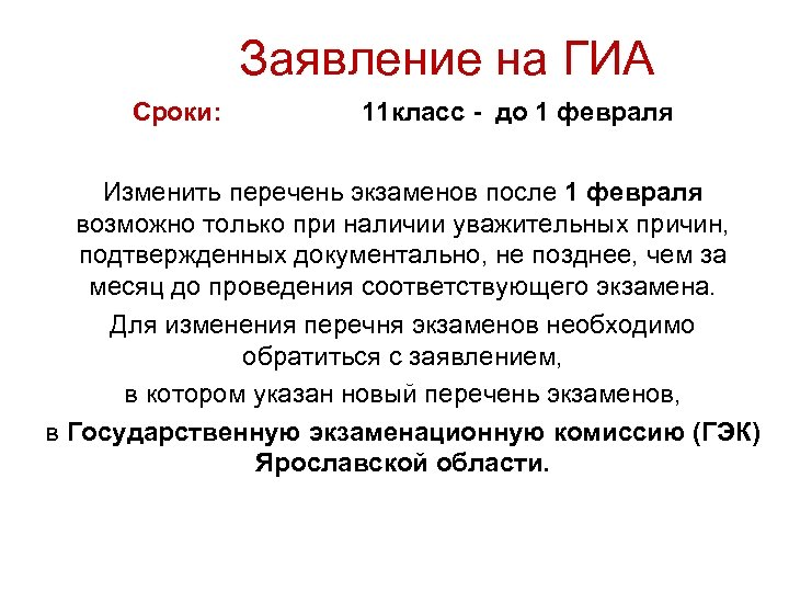Заявление на ГИА Сроки: 11 класс - до 1 февраля Изменить перечень экзаменов после