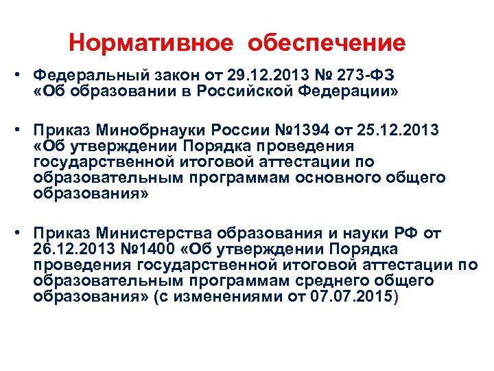 Нормативное обеспечение • Федеральный закон от 29. 12. 2013 № 273 -ФЗ «Об образовании