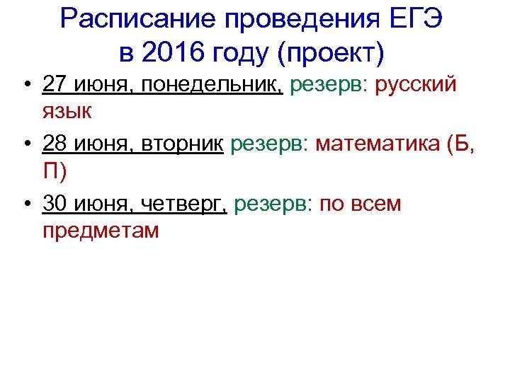 Расписание проведения ЕГЭ в 2016 году (проект) • 27 июня, понедельник, резерв: русский язык