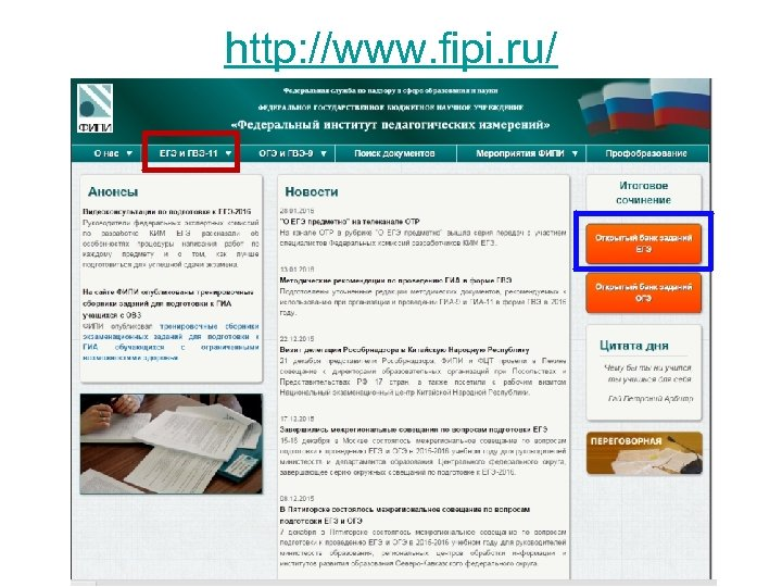 http: //www. fipi. ru/