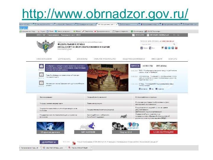 http: //www. obrnadzor. gov. ru/