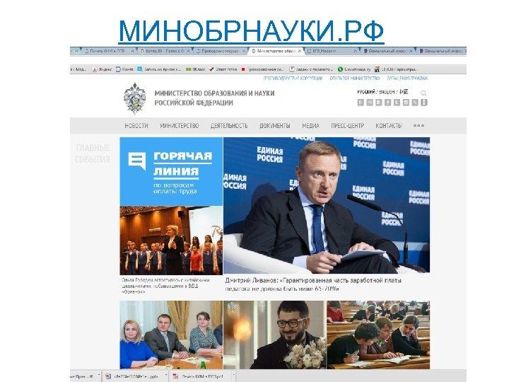 МИНОБРНАУКИ. РФ