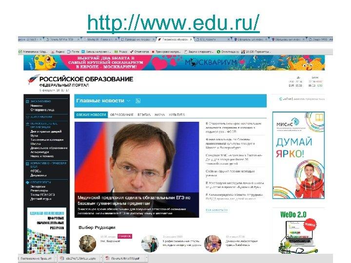 http: //www. edu. ru/