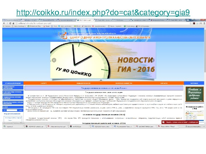 http: //coikko. ru/index. php? do=cat&category=gia 9
