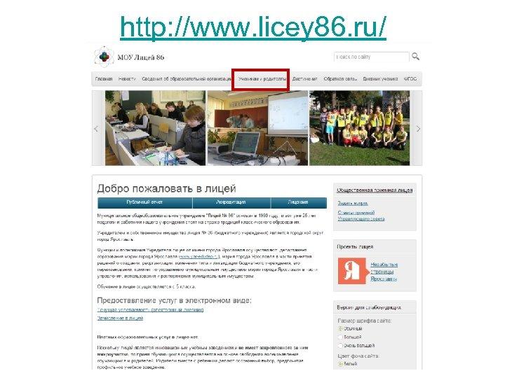 http: //www. licey 86. ru/