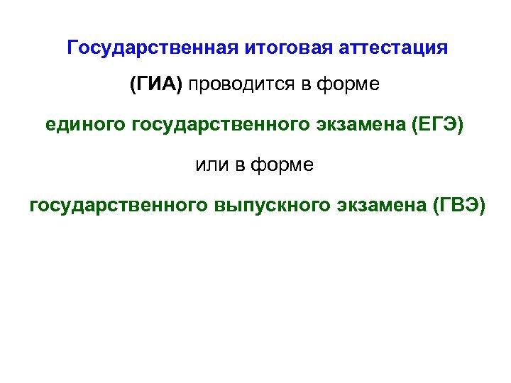 Государственная итоговая аттестация (ГИА) проводится в форме единого государственного экзамена (ЕГЭ) или в форме