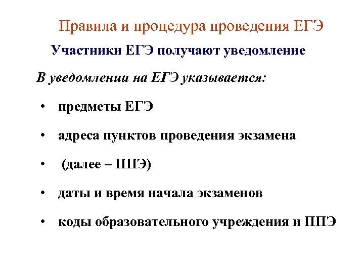 Правила и процедура проведения ЕГЭ Участники ЕГЭ получают уведомление В уведомлении на ЕГЭ указывается:
