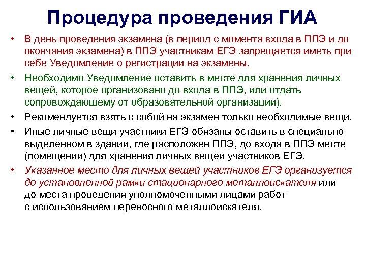 Процедура проведения ГИА • В день проведения экзамена (в период с момента входа в