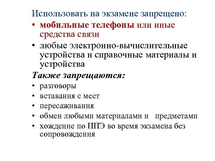 Использовать на экзамене запрещено: • мобильные телефоны или иные средства связи • любые электронно-вычислительные