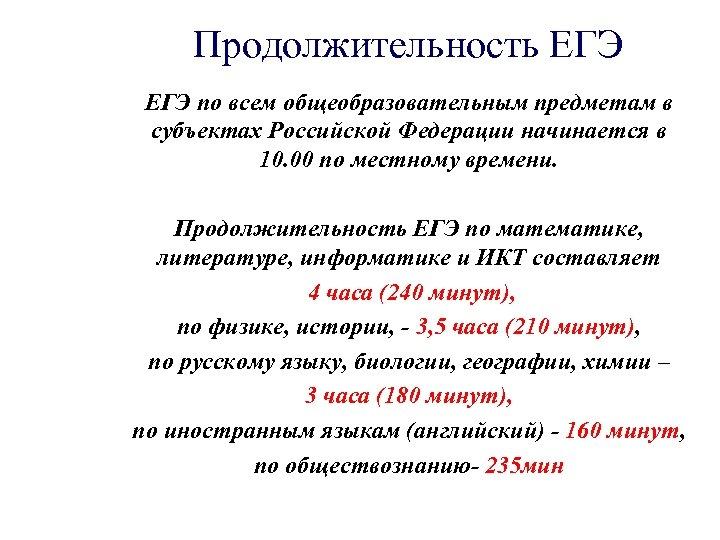 Продолжительность ЕГЭ по всем общеобразовательным предметам в субъектах Российской Федерации начинается в 10. 00