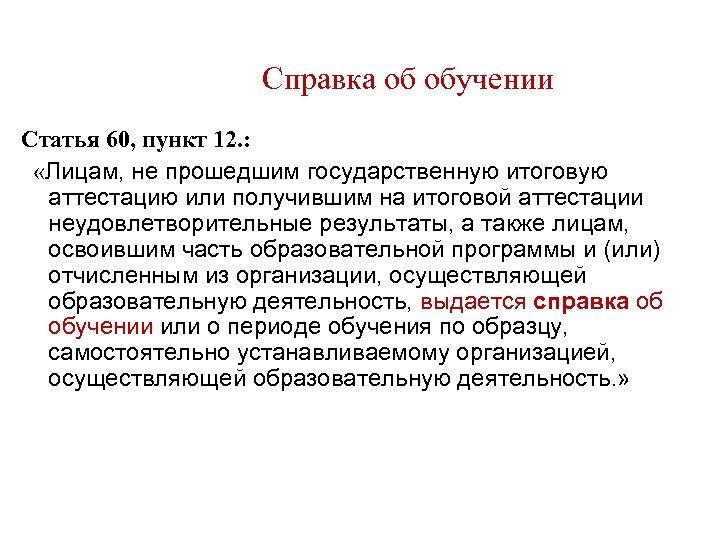 Справка об обучении Статья 60, пункт 12. : «Лицам, не прошедшим государственную итоговую аттестацию