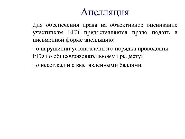 Апелляция Для обеспечения права на объективное оценивание участникам ЕГЭ предоставляется право подать в письменной