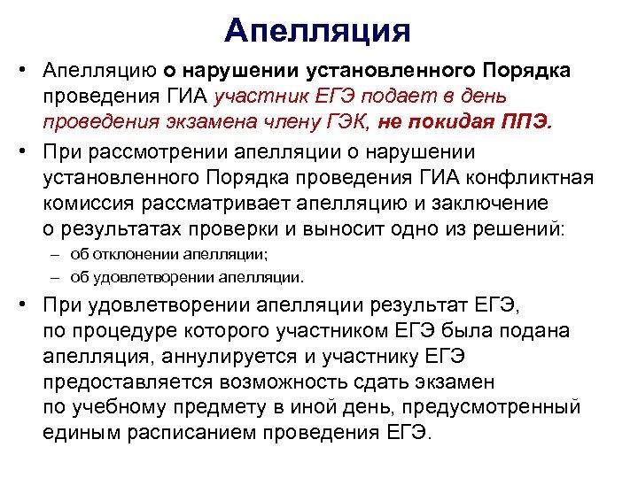 Апелляция • Апелляцию о нарушении установленного Порядка проведения ГИА участник ЕГЭ подает в день