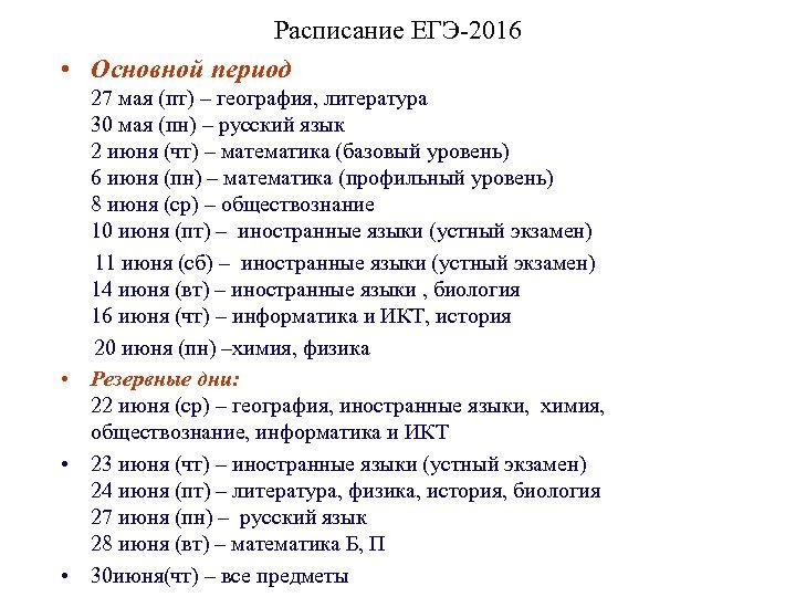 Расписание ЕГЭ-2016 • Основной период 27 мая (пт) – география, литература 30 мая