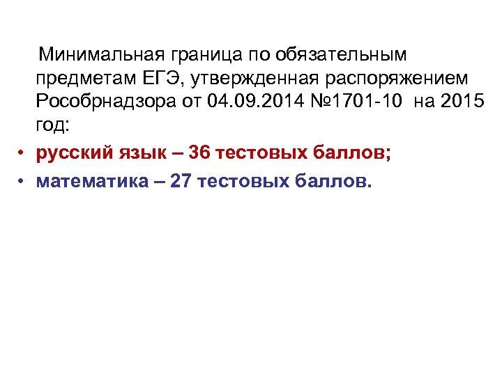 Минимальная граница по обязательным предметам ЕГЭ, утвержденная распоряжением Рособрнадзора от 04. 09. 2014