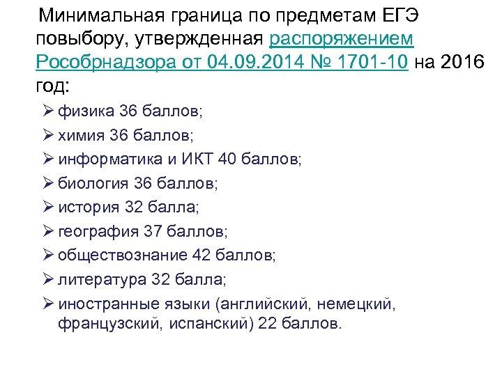 Минимальная граница по предметам ЕГЭ повыбору, утвержденная распоряжением Рособрнадзора от 04. 09. 2014