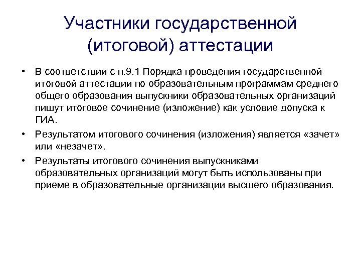 Участники государственной (итоговой) аттестации • В соответствии с п. 9. 1 Порядка проведения государственной
