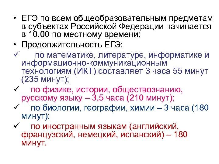 • ЕГЭ по всем общеобразовательным предметам в субъектах Российской Федерации начинается в 10.