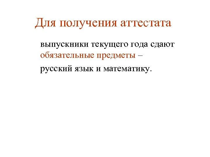 Для получения аттестата выпускники текущего года сдают обязательные предметы – русский язык и математику.