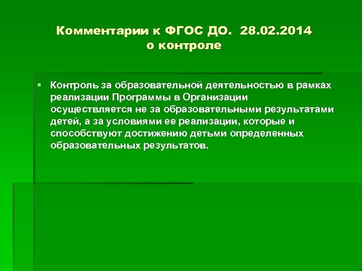 Комментарии к ФГОС ДО. 28. 02. 2014 о контроле § Контроль за образовательной деятельностью