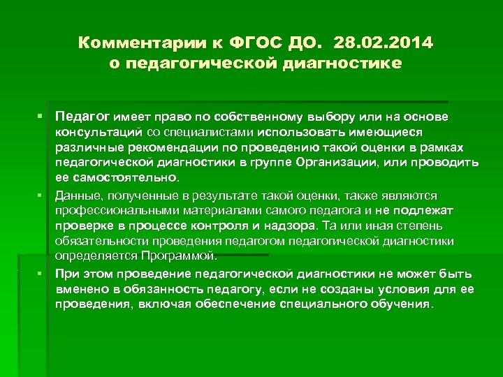 Комментарии к ФГОС ДО. 28. 02. 2014 о педагогической диагностике § Педагог имеет право
