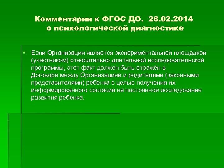 Комментарии к ФГОС ДО. 28. 02. 2014 о психологической диагностике § Если Организация является