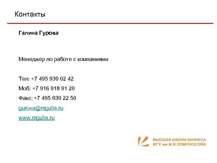 Контакты Галина Гурова Менеджер по работе с компаниями Тел: +7 495 939 02 42