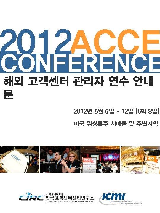 2012 ACCE CONFERENCE 해외 고객센터 관리자 연수 안내 문 2012년 5월 5일 – 12일
